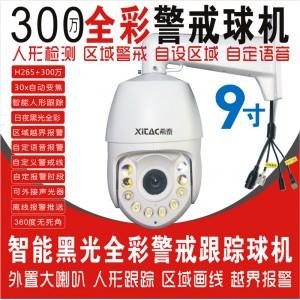 希泰XT-G910XF H265+300万黑光全彩智能警戒跟踪网络球机