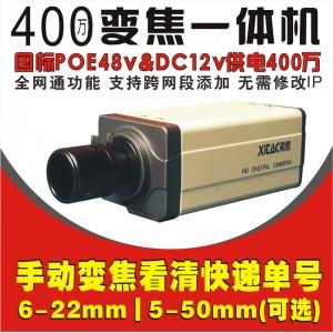 希泰XT-K400AS  400万手动变焦一体摄像机