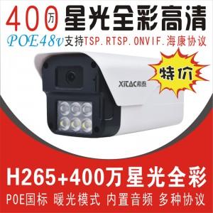 希泰XT-N206AS-P 400万星光全彩音频高清摄像机