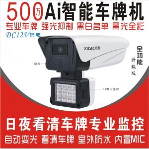 希泰XT-P712XW  500万智能高清车牌识别摄像机