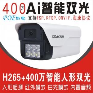 希泰XT-S206AS-P  400万POE智能双光音频高清摄像机