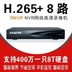 希泰XT-NVR8108D H265+ 8路网络高清录像机