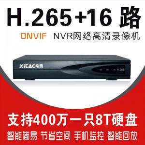 希泰XT-NVR8116D H265+16路网络高清录像机