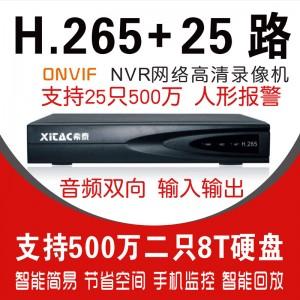 希泰XT-NVR8225C H265+25路双盘网络高清录像机