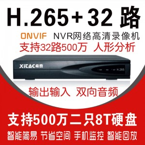 希泰XT-NVR8232C H265+32路双盘网络高清录像机