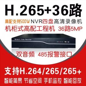 希泰XT-NVR8436M H265+ 四盘网络高清监控录像机