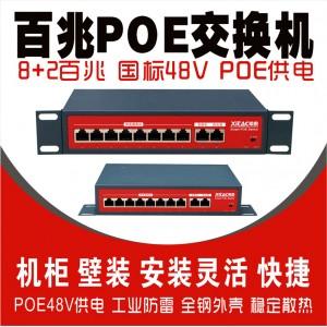 工业级(8+2)国标百兆POE交换机G802-B