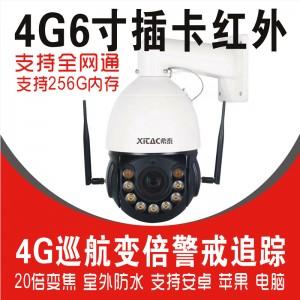 XT-C6-HG 4G无线6寸200万变焦红外无线插卡跟踪球机